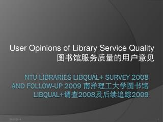 NTU Libraries LIBQUAL+ Survey 2008 AND FOLLOW-UP 2009  ?????????  LIBQUAL+ ?? 2008 ????? 2009