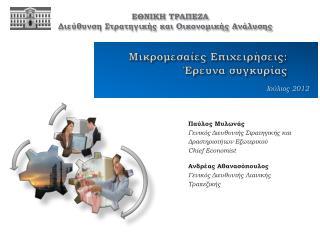 ΕΘΝΙΚΗ ΤΡΑΠΕΖΑ Διεύθυνση Στρατηγικής και Οικονομικής Ανάλυσης