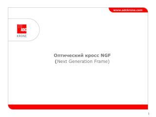 Оптический кросс  NGF  ( Next Generation Frame )
