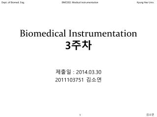 Biomedical Instrumentation 3 주차