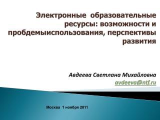Москва   1 ноября 2011