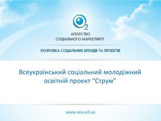 """Всеукраїнський соціальний молодіжний освітній проект """"Струм"""""""