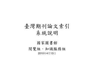 臺灣期刊論文索引 系統說明