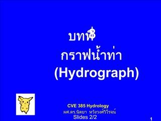 8   Hydrograph