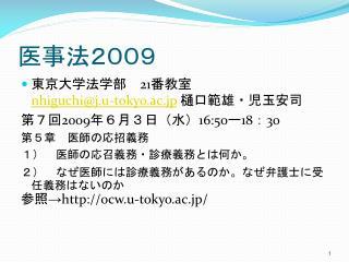 医事法2009