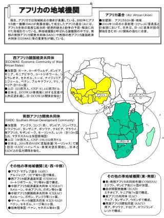 南部アフリカ開発共同体 ( SADC: Southern African Development Community )