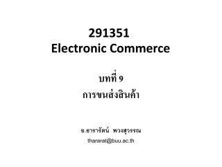 291351  Electronic Commerce