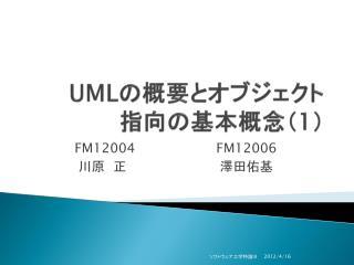 UML の概要とオブジェクト 指向の基本概念( 1 )