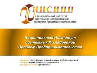 Наш адрес:  107031, Москва, ул. Рождественка,  д.6/9/20,  строение 1