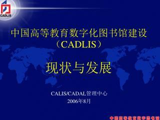 中国高等教育数字化图书馆建设( CADLIS ) 现状与发展