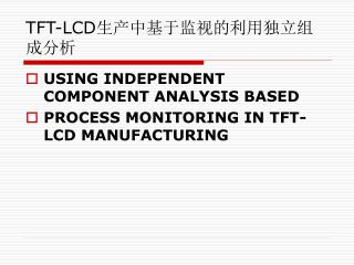 TFT-LCD 生产中基于监视的利用独立组成分析