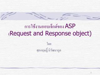 การใช้งานออบเจ็กต์ของ  ASP ( Request and Response object)