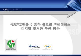 """"""" CSD """" 포맷을 이용한 글로벌 유비쿼터스 디지털 도서관 구현 방안"""
