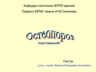 д.м.н., проф. Войнов Владимир Антипович