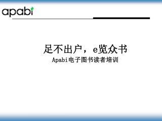 足不出户, e 览众书 Apabi 电子图书读者培训