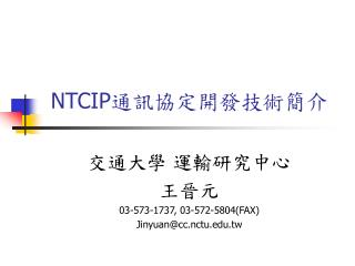 NTCIP ??????????
