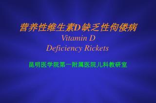 营养性维生素 D 缺乏性佝偻病 Vitamin D  Deficiency Rickets