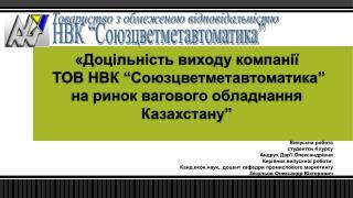 Випускна  робота с тудентки 4 курсу Андрух  Дар ' ї Олександрівни Керівник випускної роботи: