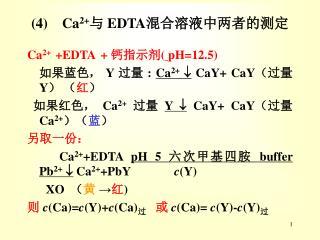 (4) Ca 2+ 与  EDTA 混合溶液中两者的测定