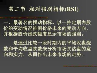第二节  相对强弱指标 (RSI)