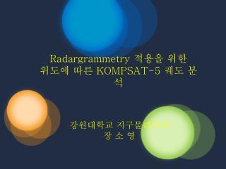 Radargrammetry  적용을 위한  위도에 따른  KOMPSAT-5  궤도 분석