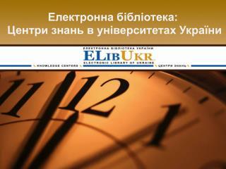 Електронна бібліотека:   Центри знань в університетах України