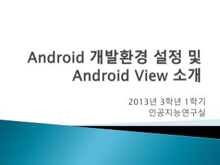 Android  개발환경 설정 및 Android View  소개