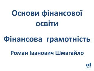 Основи фінансової освіти Фінансова грамотність Роман  Іванович  Шмагайло .