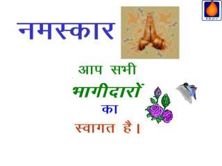 PRESENTATION on  Energy Efficiency and  Demand Side Management By Girish Kumar