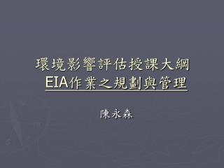 環境影響評估授課大綱 EIA 作業之規劃與管理