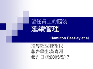 留任員工的腦袋 延續管理 Hamilton Beazley et al.