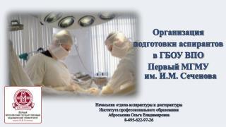Организация  подготовки аспирантов  в ГБОУ  ВПО  Первый  МГМУ  им. И.М. Сеченова