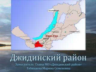 Джидинский  район Заместитель  Главы  МО  « Джидинский  район»  Табинаева Марина Семеновна