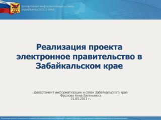 Реализация проекта электронное правительство в Забайкальском крае