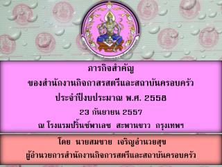 โดย  นายสมชาย  เจริญอำนวยสุข ผู้อำนวยการสำนักงานกิจการสตรีและสถาบันครอบครัว