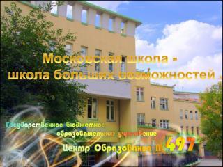 Московская школа -  школа больших возможностей