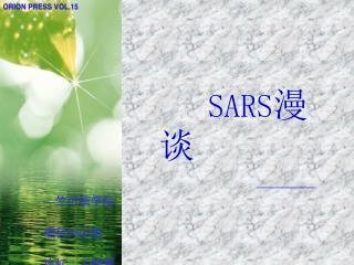 SARS ??