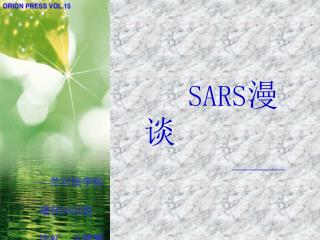 SARS 漫谈