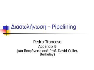 Δ ιασωλήνωση -  Pipelining
