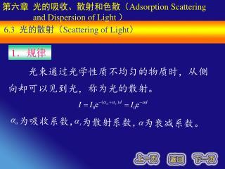 第六章  光的吸收、散射和色散( Adsorption Scattering                and Dispersion of Light  )