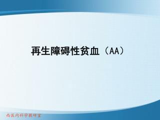 再生障碍性贫血 ( AA )