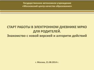 Государственное автономное учреждение «Московский центр качества образования»