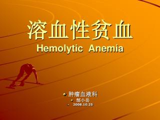 ????? Hemolytic  Anemia