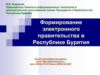 Формирование электронного правительства в Республике Бурятия