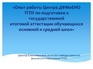 Цвенгер  Елена Ивановна, ассистент кафедры развития физического образования ТГПУ
