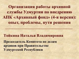 Тойкина Наталья Владимировна Председатель Комитета по делам архивов  при Правительстве