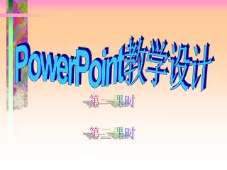 PowerPoint 教学设计