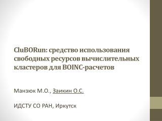 Манзюк М.О . ,  Заикин О.С. ИДСТУ СО РАН, Иркутск