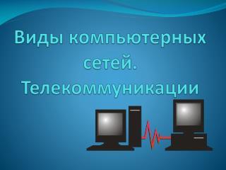 Виды компьютерных сетей. Телекоммуникации