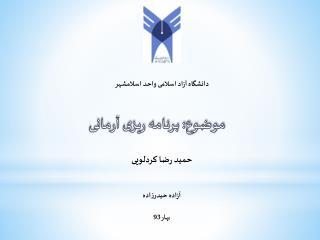 دانشگاه  آزاد اسلامی واحد اسلامشهر حمید  رضا  کردلویی آزاده حیدرزاده بهار 93